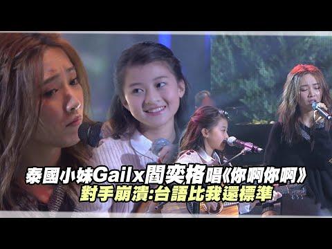 泰國小妹Gail x 閻奕格唱《你啊你啊》 對手崩潰:台語比我還標準