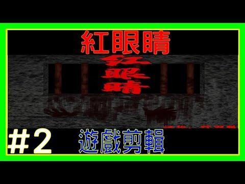 【翔龍實況】恐怖探索ADV 紅眼睛➽02聲東擊西