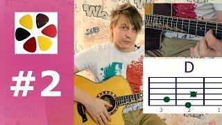 Смотреть онлайн Урок гитары: самые полезные аккорды