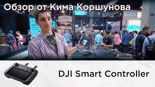 Быстрый обзор DJI Smart Controller от Кима Коршунова