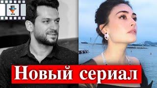 Мурат Йылдырым и Эсра Билгич в сериале Рамо