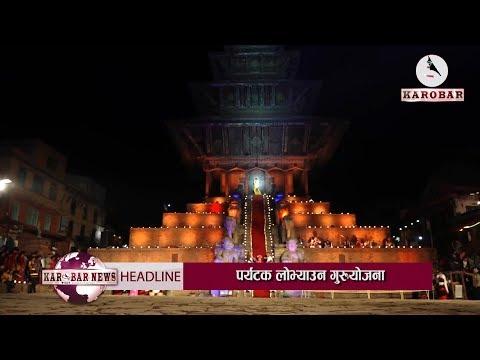 Kathmandu Valley World Heritage Site Masterplan On Cards