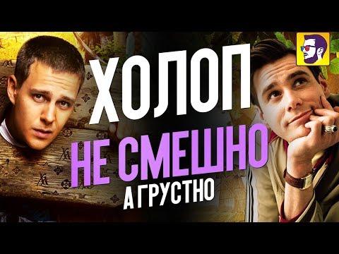 Холоп - бездарная комедия (обзор фильма)