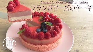 ✴︎旬のフランボワーズケーキの作り方Gâteau à la Mousse de Framboises✴︎ベルギーより#15