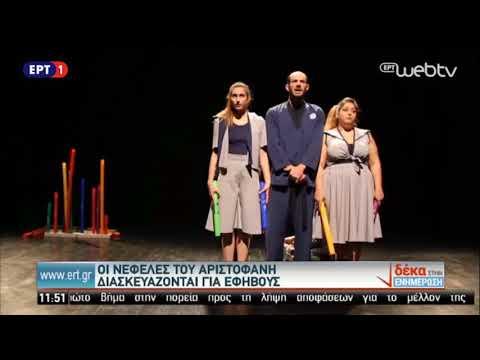 Προεσκόπηση βίντεο της παράστασης Νεφέλες.