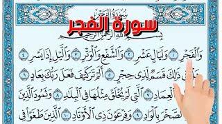 اغاني حصرية سورة الفجر ـ اسهل طريقة لحفظ القرآن الكريم The Noble Quran تحميل MP3
