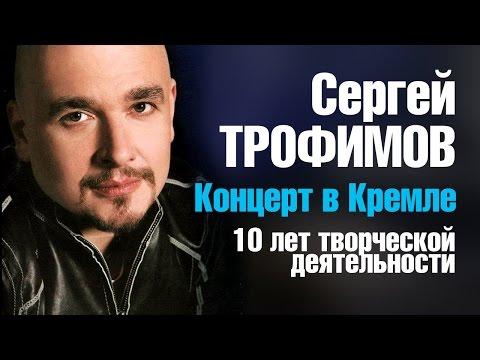Сергей ТРОФИМОВ -10 летию творческой деятельности посвящается / LIVE в Кремле 2005