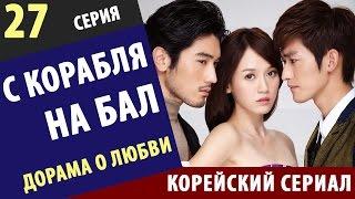 С КОРАБЛЯ НА БАЛ ► 27 Серия Корейские сериалы на русском корейский сериал про любовь