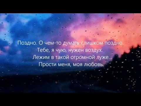 M'Dee - Прости Меня (Lyrics)