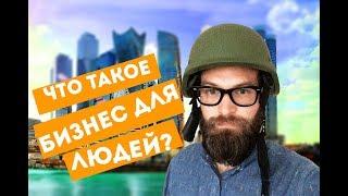 Что такое бизнес для людей на примере LetyShops. Яков Симонов. Admitad Expert 2017
