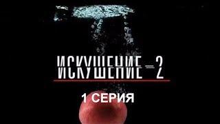 Искушение 2 сезон - 1 серия   Интер - Премьера!