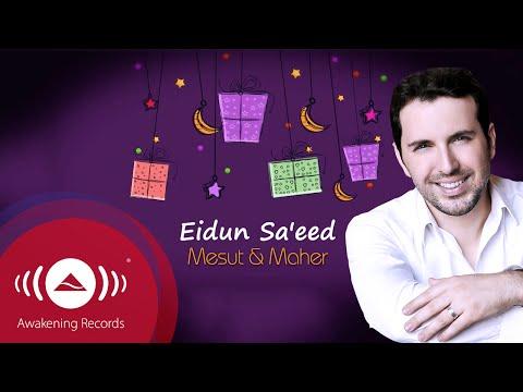 مسعود كرتس و ماهر زين - أنشودة عيد سعيد