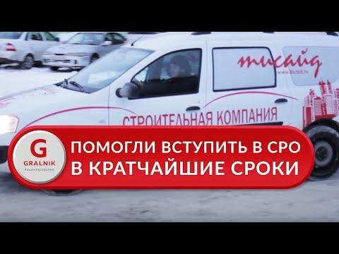 Отзыв ООО «Тисайд», Белгород