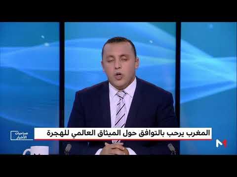 العرب اليوم - شاهد:المغرب يرحّب بالتوافق بشأن الميثاق العالمي للهجرة