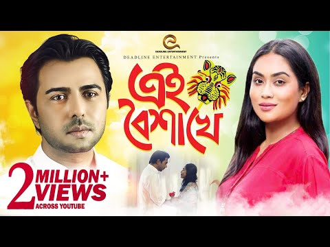 Ei Boishakhe | এই বৈশাখে | Apurba | Momo | Bangla New Natok 2019