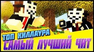 ☠️☠️☠️Самый Лучший Чит Медуза На Майнкрафт +Сылка На Яндекс Диск