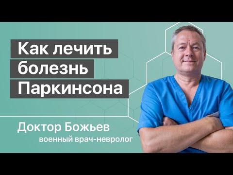 Как лечить болезнь Паркинсона - выход из тупика