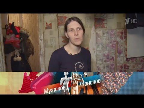 Дети в нечистотах. Мужское / Женское. Выпуск от 12.02.2020