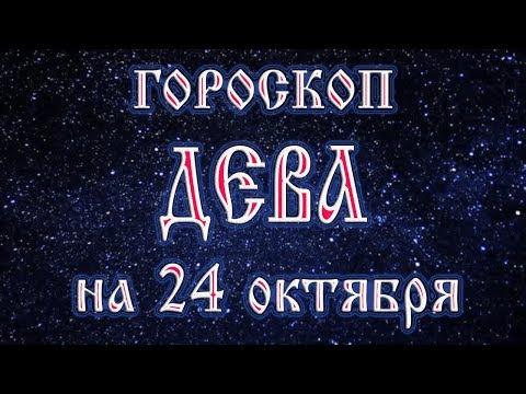 Гороскоп 26 июня 2016