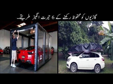 Cars Ko Mehfoz Rakhne Ki Zabrdast Devices | Car Protector | Haider Tv