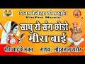 साधु रो संग छोड़ो मीरा बाई Sadhu Ro Sang Chodo Meera - मीरा बाई के भजन गायक-मोहनलाल राठौर