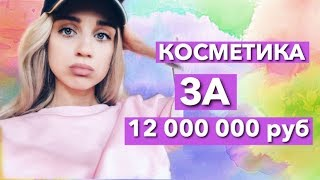 КОСМЕТИКА ЗА 12 000 000 РУБЛЕЙ / ДОРОГО ДЕШЕВО