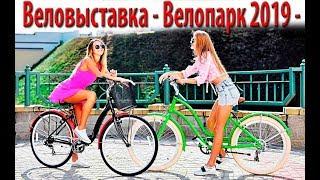 Веловыставка Велопарк 2019 репортаж с выставки.