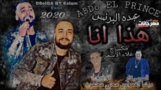اغاني حصرية شعبي 2020 هذا انا - عبده البرنس - توزيع محى محمود هتكسر مصر تحميل MP3