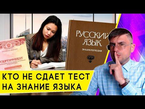 Кто из Иностранных Граждан освобождается от тестирования на Знание русского языка?