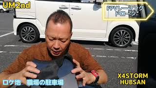 【レース用ドローン】ハブサンX4ストーム FPV 開封動画 楽天 16800円 オススメします。