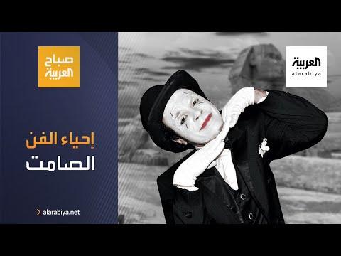 العرب اليوم - شاهد: شابان مصريان يقرران إعادة إحياء الفن الإيمائي أو الصامت