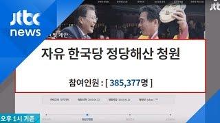 '한국당 해산' 국민청원 40만 돌파…청와대 답변 나올까?
