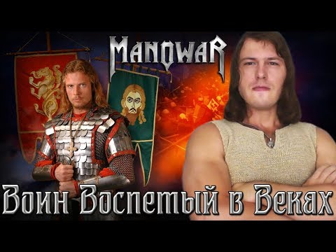 The Crown And The Ring - Manowar - Русскоязычный Кавер - Светослав Волков - Валентин Леженда