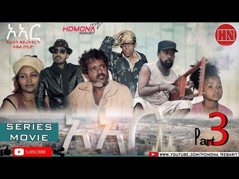 HDMONA - Part 3 - ኦኣር ብ ኣወል ስዒድ O.R by Awel Sied - New Eritrean Film 2019
