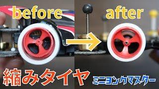 【ミニ四駆】タイヤが縮んだ!?ローハイトタイヤを小径ホイールに合わせる方法!【ミニヨンクマスター】