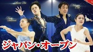 宇野昌磨選手ジャパン・オープン●●できてうれしい・・#ShomaUno