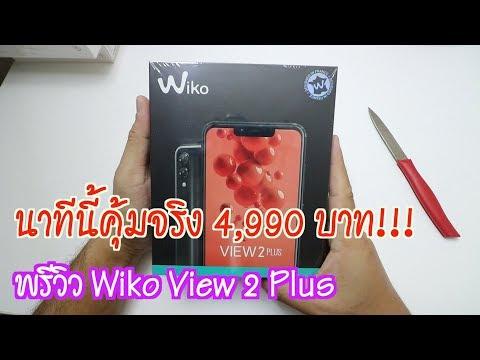 พรีวิว Wiko View 2 Plus | มือถือสุดคุ้มในราคา 4,990 บาท