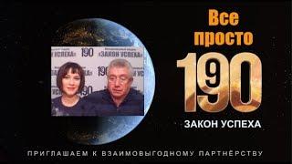 Тур по России соучередителя Холдинга #1-9-90 ЗаконУспеха . Выступает Богдан Костик!