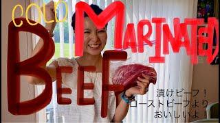 Marinated Beef ビーフマリネ
