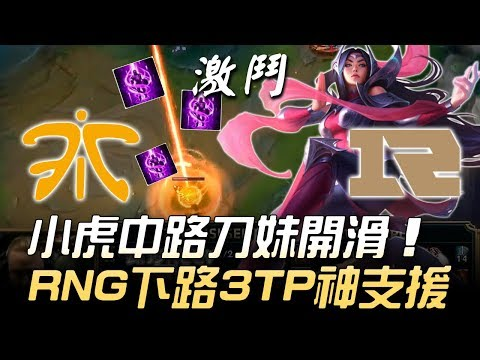 FNC vs RNG 43殺大激鬥!小虎中路刀妹開滑 RNG下路3TP神支援!Game1