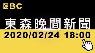 【東森晚間焦點新聞】2020/02/24 吳宇舒主播