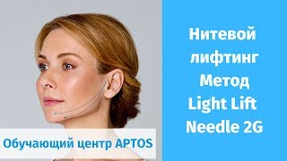 Учебный центр для косметологов | Методики АПТОС
