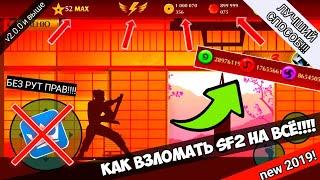 Как взломать Shadow Fight 2 НА ВСЁ?!!!! Без РУТ прав! (v2.0.0 и выше)