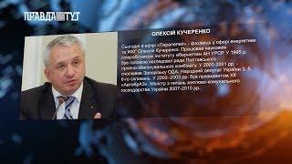 «Паралелі» Олексій Кучеренко : Якою повинна бути ціна на газ