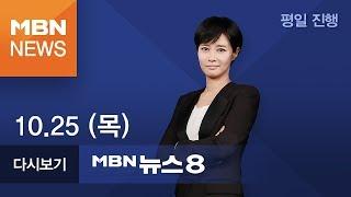 2018년 10월 25일 (목) 뉴스8 전체 다시보기