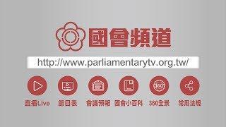 立法院國會頻道網站上線記者會