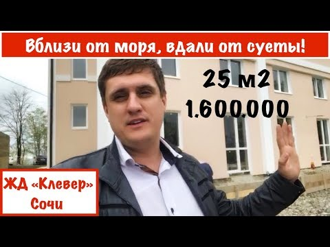 """ЖД """"Клевер"""" в  Сочи"""