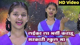 School | लईका ला भर्ती कराहू सरकारी स्कूल मा | Bharti Heera | Tokeshvari Heera | Cg Song