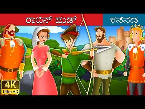 ಅರಸ ಬಯಾಯ ಮತ್ತು ಆತನ ಮಾಂತ್ರಿಕ ಕುದುರೆ | Kannada Stories | Kannada Fairy Tales
