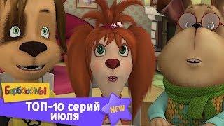 Барбоскины   ТОП-10 серий за июль 💥 Сборник мультфильмов для детей